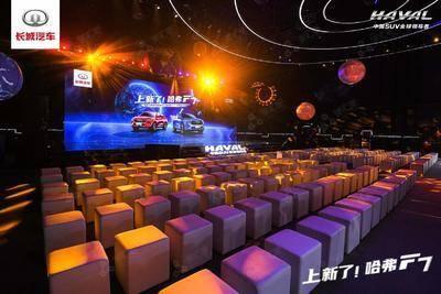 哈弗F7x双星发布会-北京柏莱特演播厅