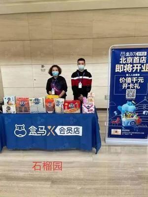 盒马鲜生-北京石榴中心