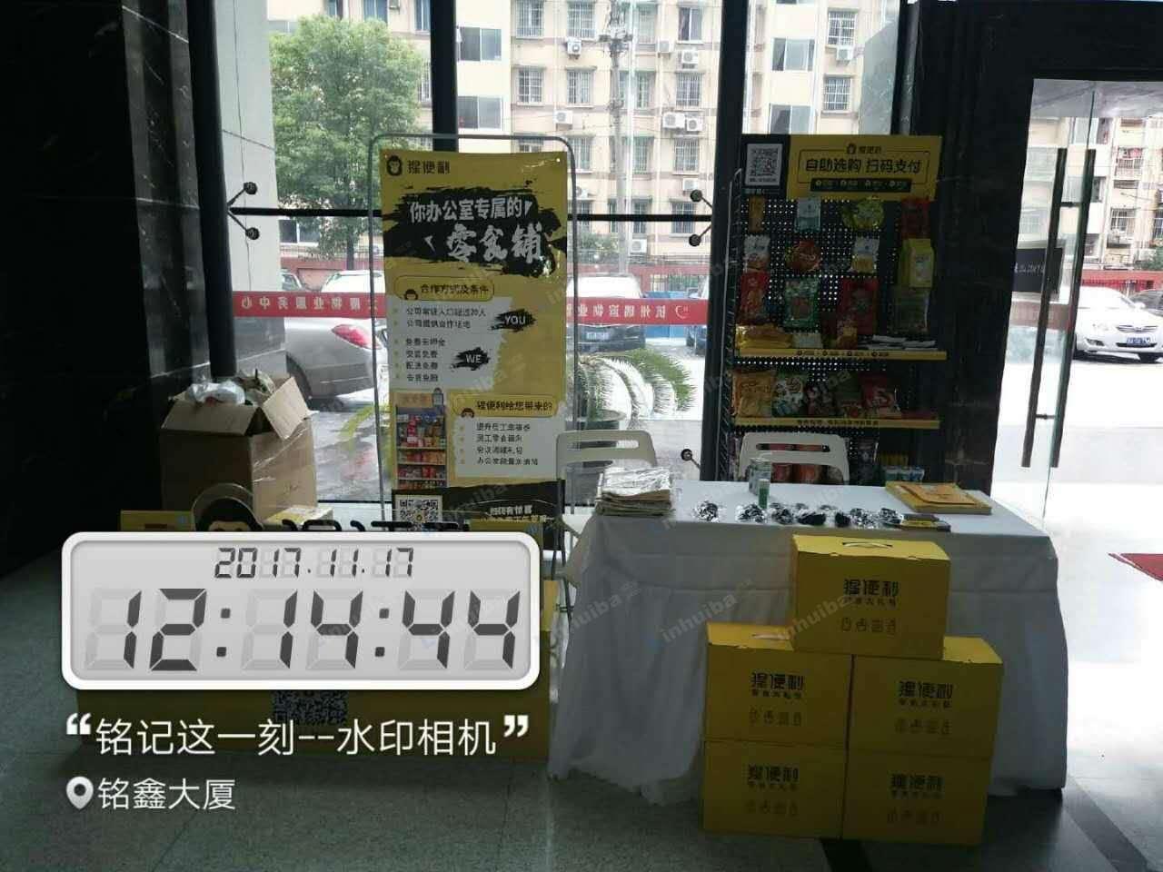 猩便利品牌推广-杭州铭鑫大厦