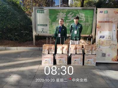 伊利植选南京写字楼路演-南京中央金地