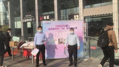 金茂北京国际社区地推-北京美团园区