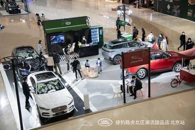 有喜事,就有捷豹路虎_北区潮流甜品店-北京合生汇购物中心
