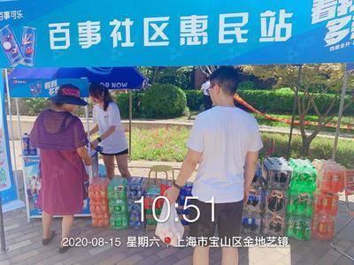 百事可乐促销-上海金地宝山艺境