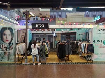 kno女装特卖-青岛金茂湾购物中心