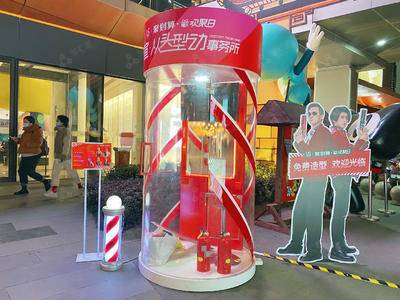 沙宣-杭州亲橙里购物中心