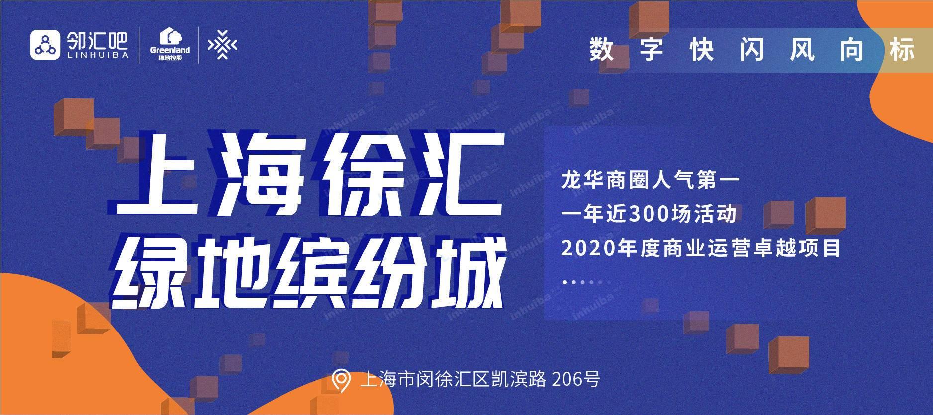 PMS场地推荐-上海徐汇绿地缤纷城