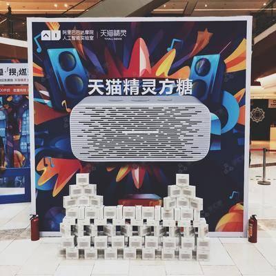 天猫精灵方糖-广州安华汇