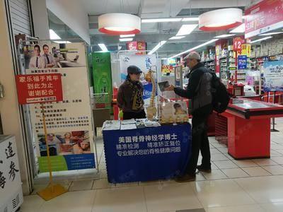凯诺康整脊中心-家乐福中山公园店