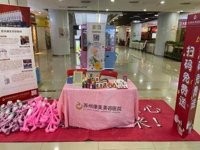 康美美容医院推广-苏州西城永捷城市生活广场