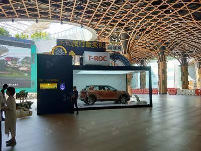 马蜂窝旅游联合一汽大众的活动-上海-世博源