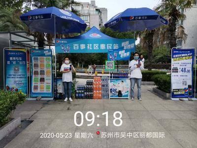 百事可乐社区惠民站-苏州丽都国际