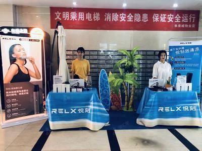 悦刻电子烟品牌推广-武汉未来城