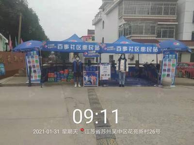 百事可乐-苏州花苑新村