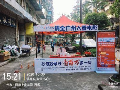 珠江地产-广州上步花园西区