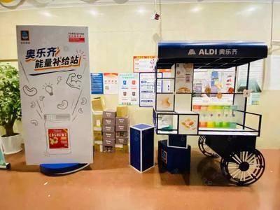 奥乐齐推广-上海众城大厦