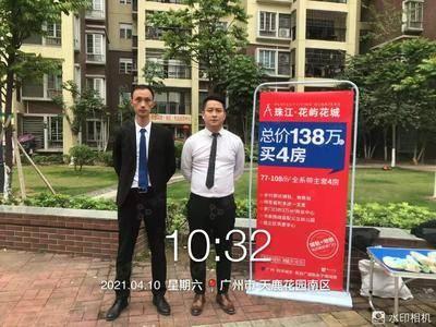 房产频道-广州天鹿花园南区
