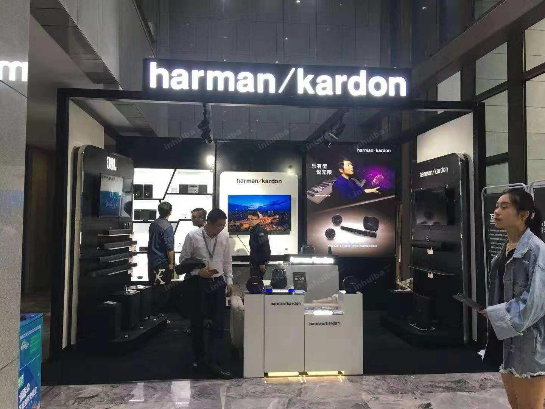 哈曼耳机-杭州海创科技中心
