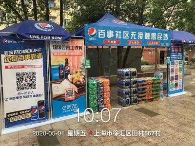 百事可乐无人售货-上海田林五六七村