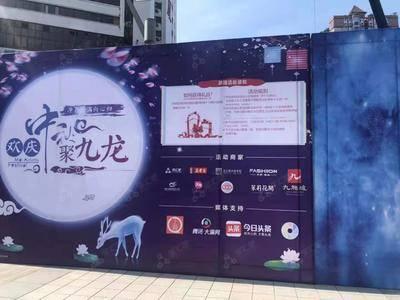 中秋游园活动-重庆杨家坪商圈