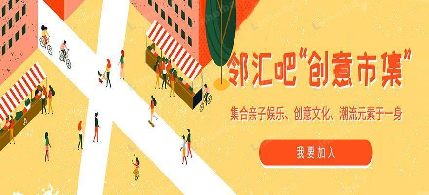 邻汇吧创意市集-上海