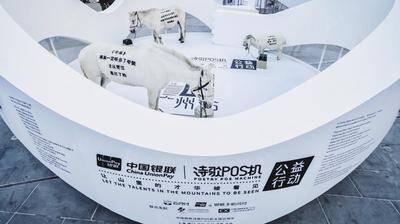 """中国银联""""诗歌POS机""""公益活动-广州富力海珠城"""
