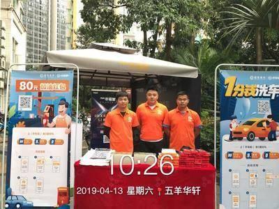 开车啦app推广-广州五羊华轩