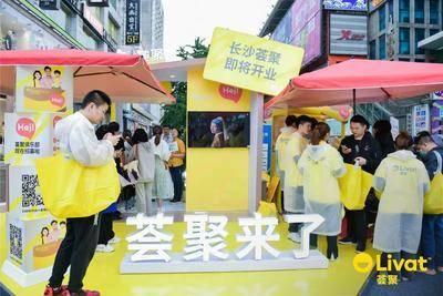 荟聚来了商场推广-长沙黄兴南路步行街外广场
