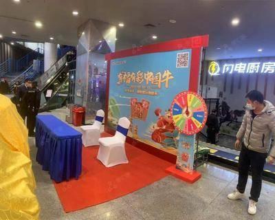 """中国福利彩票 """"辛丑牛票推广活动""""-杭州世纪联华西湖文化广场"""
