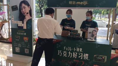 明治巧克力推广-广州保利中心
