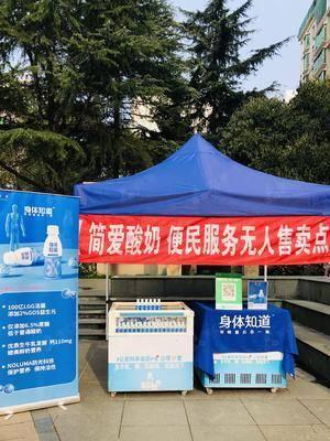 简爱酸奶社区无人售卖-上海中海馨园