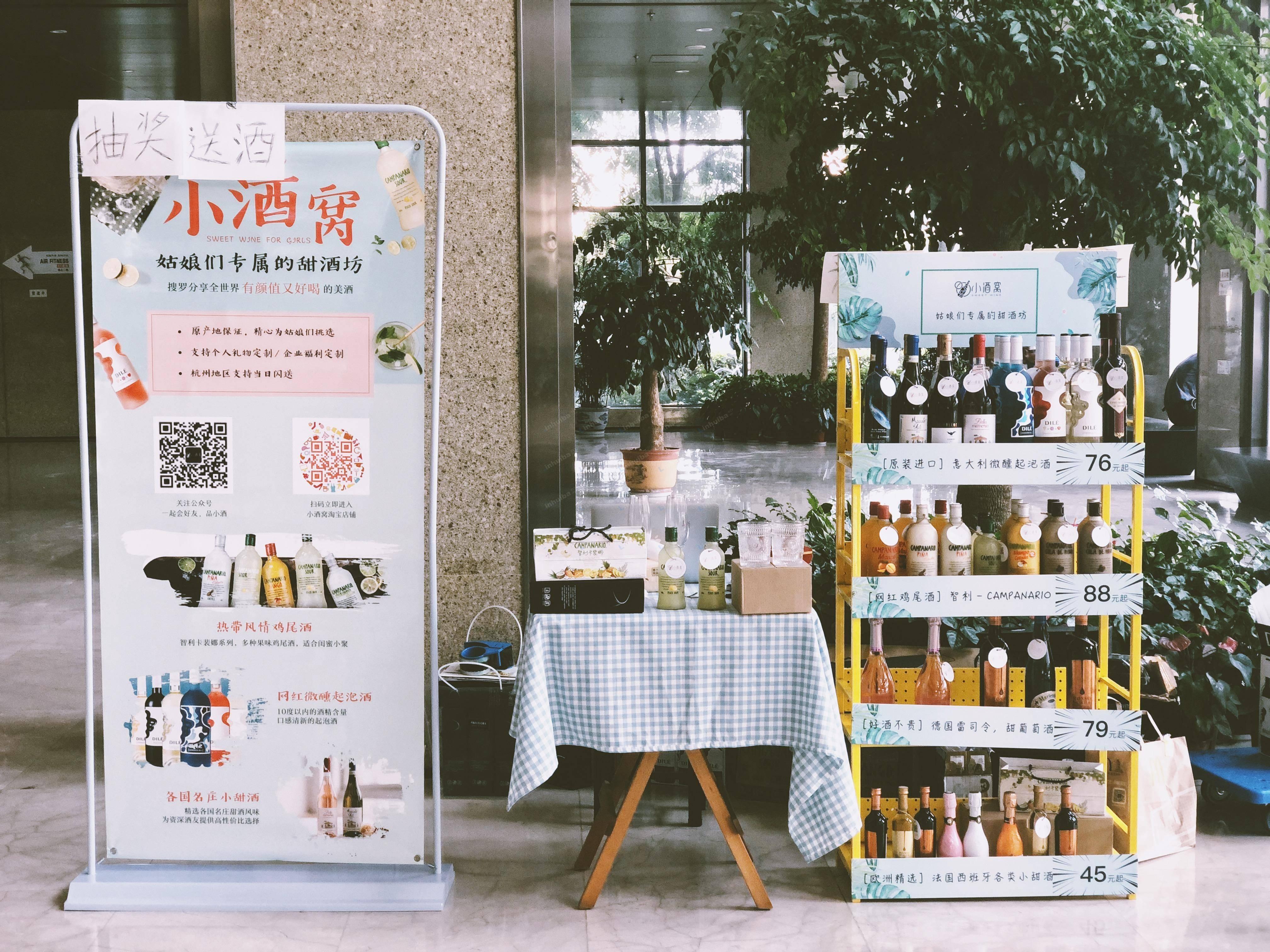 小酒窝-杭州上峰产业园