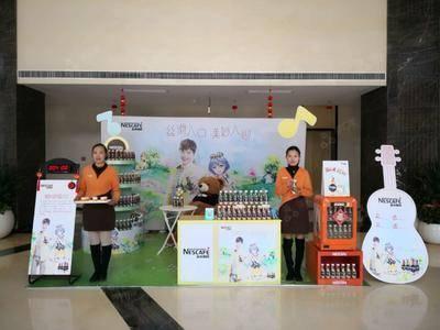 雀巢咖啡品牌推广-杭州海蓝创智天地