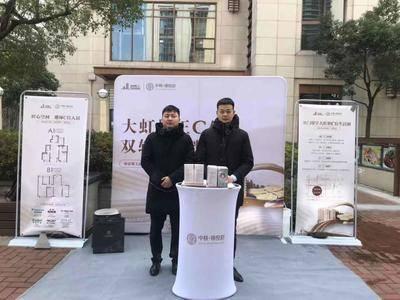 中核房产推广-上海旭辉虹桥国际