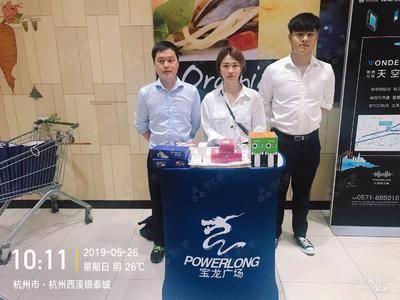 城西宝龙公寓推广-杭州永辉超市西溪银泰店