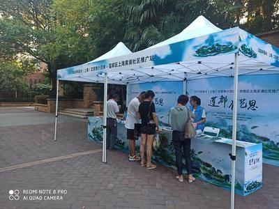 2020年丽水(上海)文旅推介活动-上海滩花园