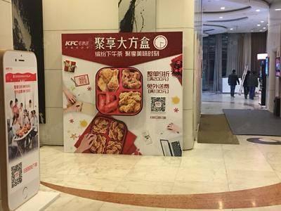 KFC推广-上海108广场金座