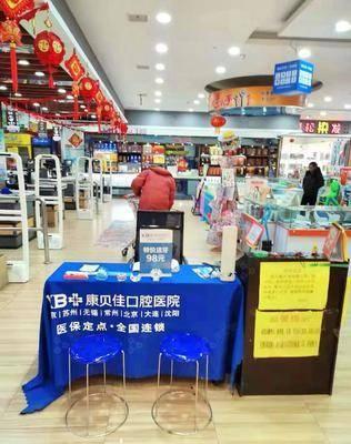 康贝佳口腔推广-南京楠铭果超市