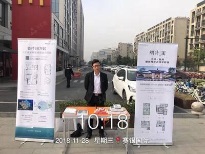 融创网诗园房产推广-杭州赛银国际广场
