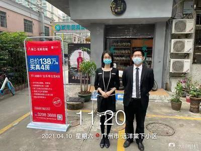 房产频道-广州远洋棠下小区