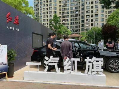 红旗汽车静展-上海中海御景熙岸