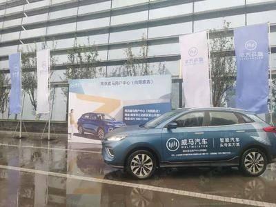 威马汽车-南京苏宁总部园区