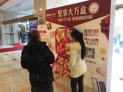 KFC推广-上海宇航大厦