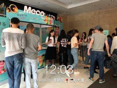 香飘飘meco果汁茶产品推广-上海三和大厦