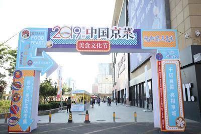 中国京菜美食文化节-北京合生广场