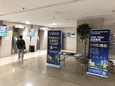 大荣地产-青岛数码科技中心