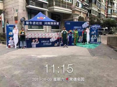 蒙牛纯甄社区推广-上海常德名园