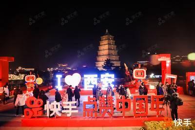 """快手""""点赞中国年""""西安站-西安曲江大悦城"""