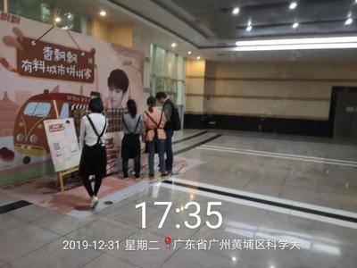 香飘飘写字楼推广-广州科学城信息大厦