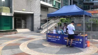 星河coco park二期商场开业推广活动-深圳市嘉洲豪园