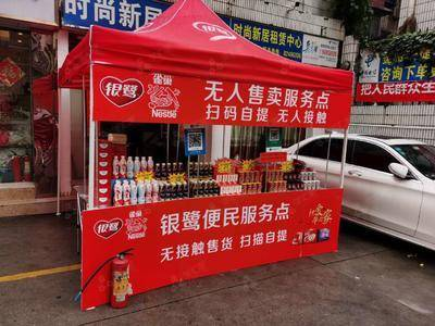 银鹭无人售卖-深圳市时尚新居